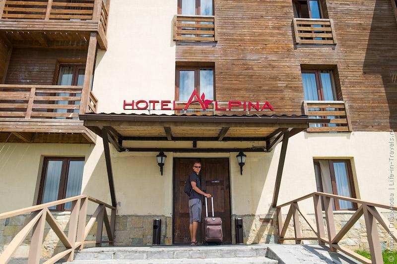 Отель Alpina на горнолыжном курорте Гудаури в Грузии