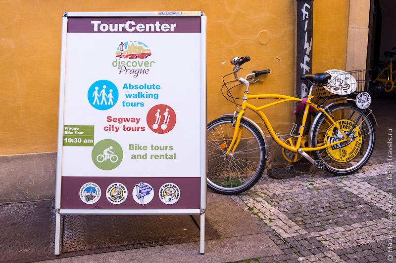 Велосипеды в Праге