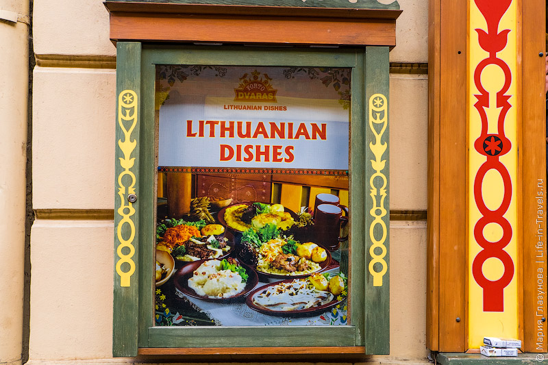 FORTO DVARAS – ресторан литовской кухни в Вильнюсе!