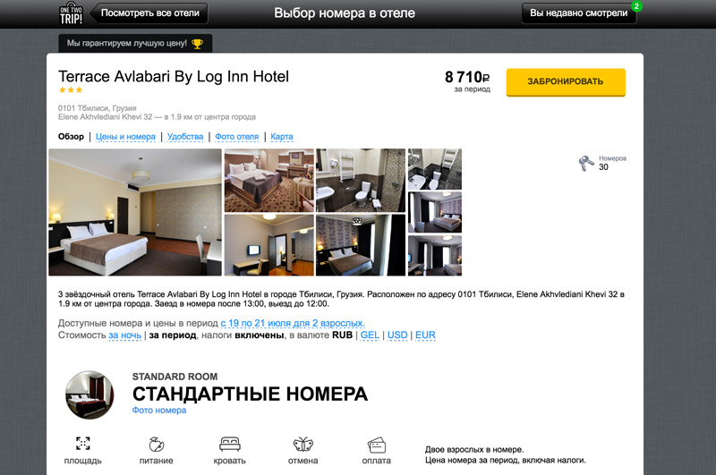 ott1-отель