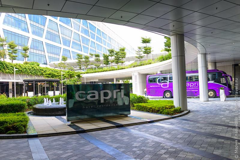 Capri by Fraser Changi – стильный отель рядом с аэропортом в Сингапуре
