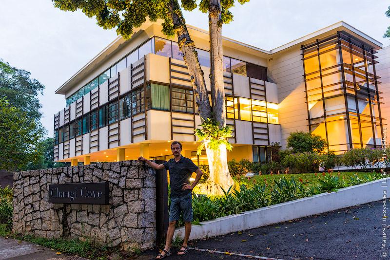 Changi Cove – приятный загородный отель в Сингапуре