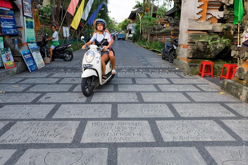 Убуд, Бали